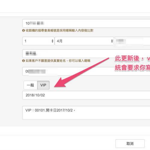 1.8.4 POS機強化客戶管理VIP到期日